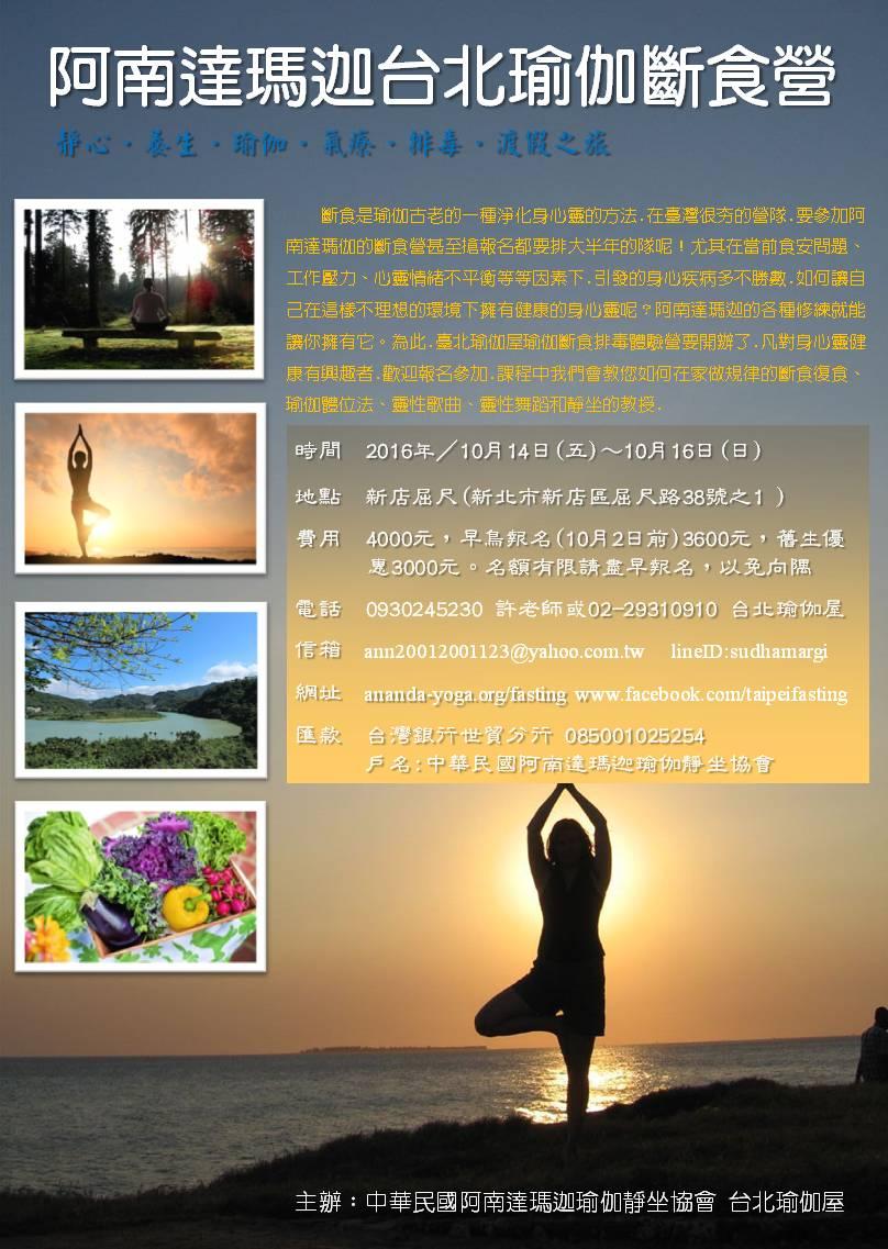 阿南達瑪迦台北瑜伽排毒營2016-10